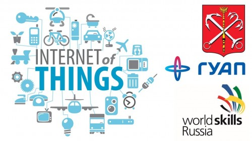 II WorldSkills Championship on IoT at SUAI